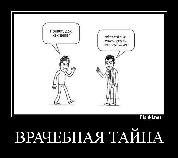 врачебная тайна от zubrilov за 13 мая 2013