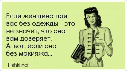 Если женщина при вас без одежды - это не значит, что она...