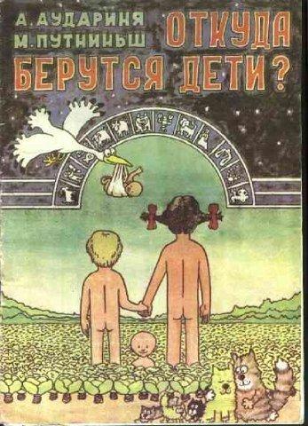 """Книжка """"Откуда берутся дети"""" с комментариями взрослых людей (32 фото)"""