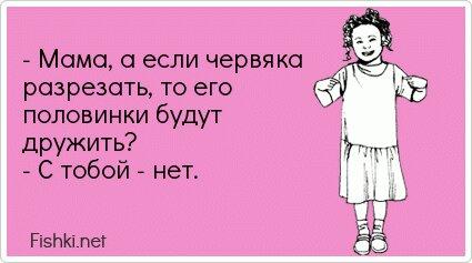 - Мама, а если червяка разрезать, то его половинки...