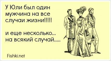 У Юли был один мужчина на все случаи жизни!!!!!  и еще... от unknown_user за 27 мая 2013