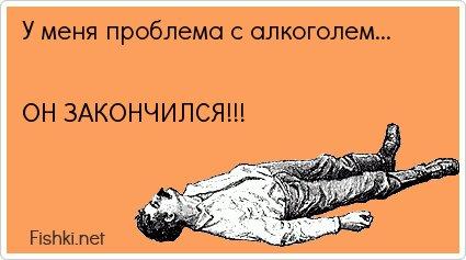 У меня проблема с алкоголем...   ОН ЗАКОНЧИЛСЯ!!! от unknown_user за 28 мая 2013