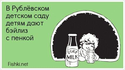 В Рублёвском детском саду детям дают бэйлиз с пенкой