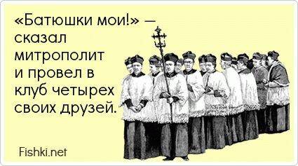 «Батюшки мои!» — сказал митрополит и провел в клуб... от unknown_user за 02 июня 2013
