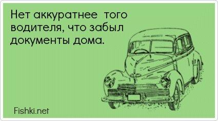 Нет аккуратнее  того водителя, что забыл документы... от unknown_user за 11 июня 2013