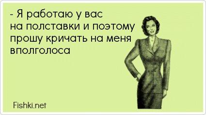 - Я работаю у вас на полставки и поэтому прошу кричать... от unknown_user за 12 июня 2013