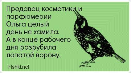 Продавец косметики и парфюмерии Ольга целый день не... от unknown_user за 13 июня 2013
