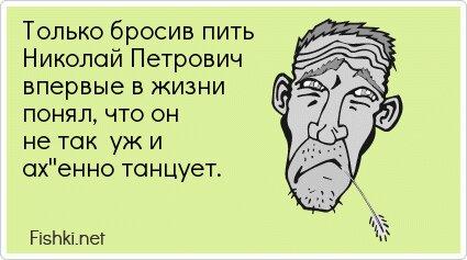 Только бросив пить Николай Петрович впервые в жизни...