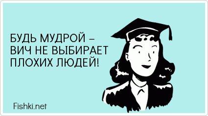 БУДЬ МУДРОЙ – ВИЧ НЕ ВЫБИРАЕТ ПЛОХИХ ЛЮДЕЙ! от unknown_user за 19 июня 2013
