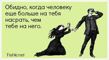 Обидно, когда человеку еще больше на тебя насрать, чем...