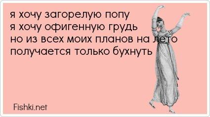 я хочу загорелую попу я хочу офигенную грудь но из... от unknown_user за 27 июня 2013