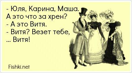 - Юля, Карина, Маша. А это что за хрен? - А это Витя. - Витя?...