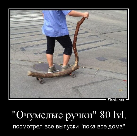 """Очумелые ручки"" 80 lvl."