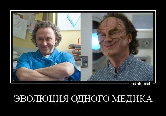 Эволюция одного медика