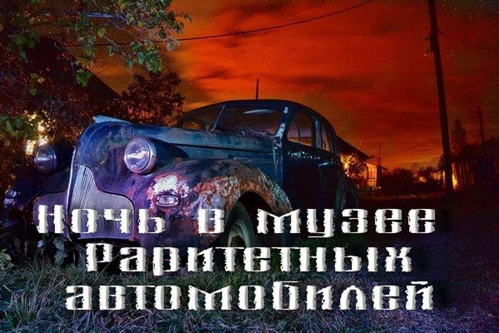 Ночь в музее раритетных автомобилей (20 фото)