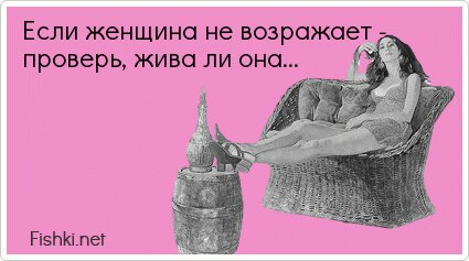 Если женщина не возражает - проверь, жива ли она...
