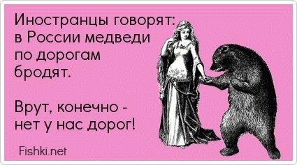 Иностранцы говорят: в России медведи по дорогам... от unknown_user за 04 июля 2013