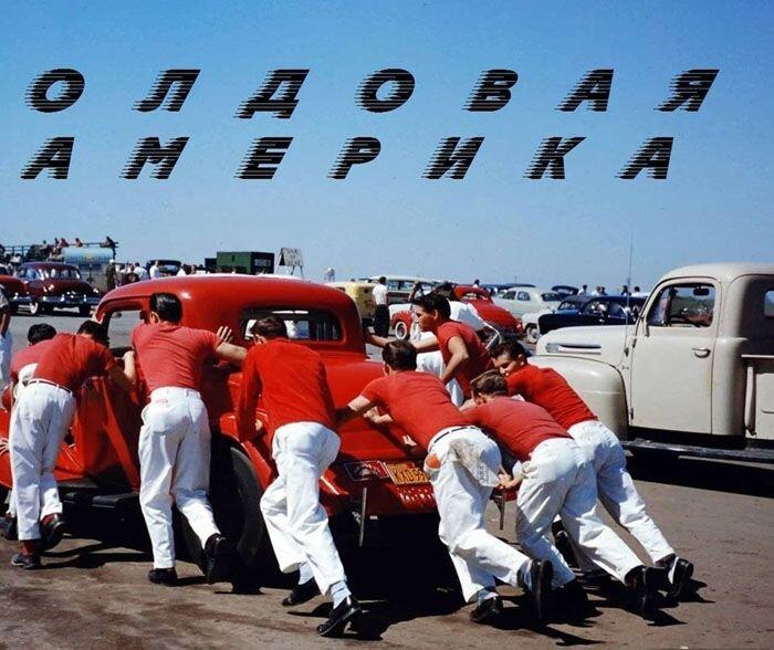 Автомобильная Америка прошлого столетия (38 фото)