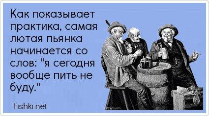 Как показывает практика, самая лютая пьянка... от unknown_user за 10 июля 2013