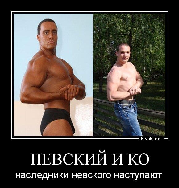 Невский и Ко