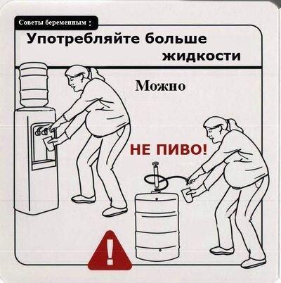 Советы беременным (на русском)