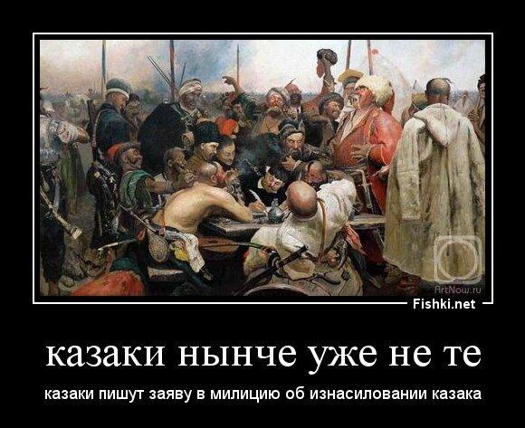 казаки нынче уже не те