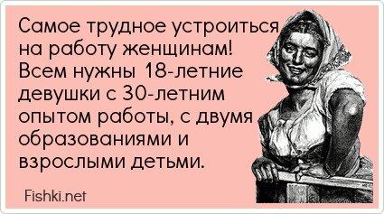 Самое трудное устроиться на работу женщинам! Всем... от unknown_user за 17 июля 2013