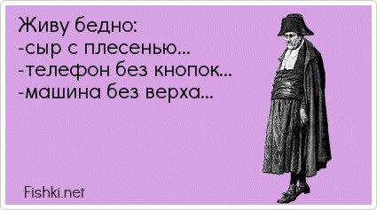 Живу бедно: -сыр с плесенью... -телефон без кнопок...... от unknown_user за 19 июля 2013