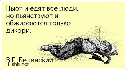 Пьют и едят все люди, но пьянствуют и обжираются... от unknown_user за 19 июля 2013