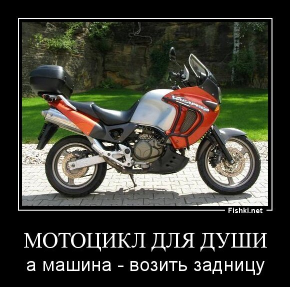 Мотоцикл для души