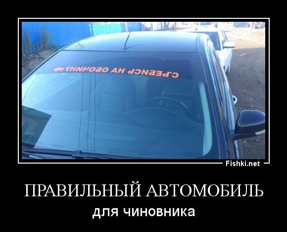 правильный автомобиль