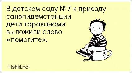 В детском саду №7 к приезду санэпидемстанции дети...