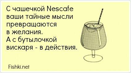 С чашечкой Nescafe ваши тайные мысли превращаются в... от unknown_user за 27 июля 2013