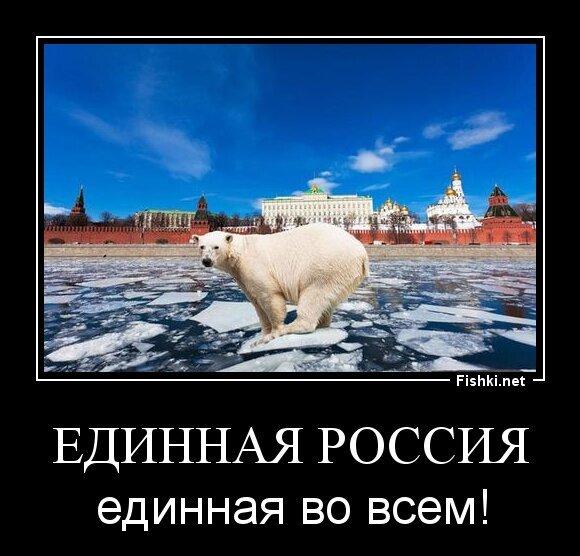 Единная Россия