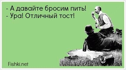 - А давайте бросим пить! - Ура! Отличный тост!