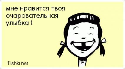 мне нравится твоя очаровательная улыбка ) от unknown_user за 01 августа 2013