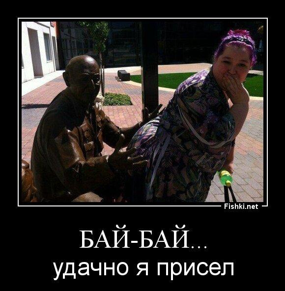 бай-бай... от zubrilov за 02 августа 2013
