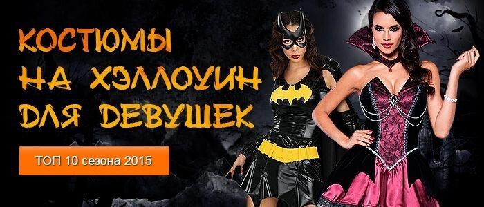 Самые классные костюмы на Хэллоуин для девушек (10 фото)
