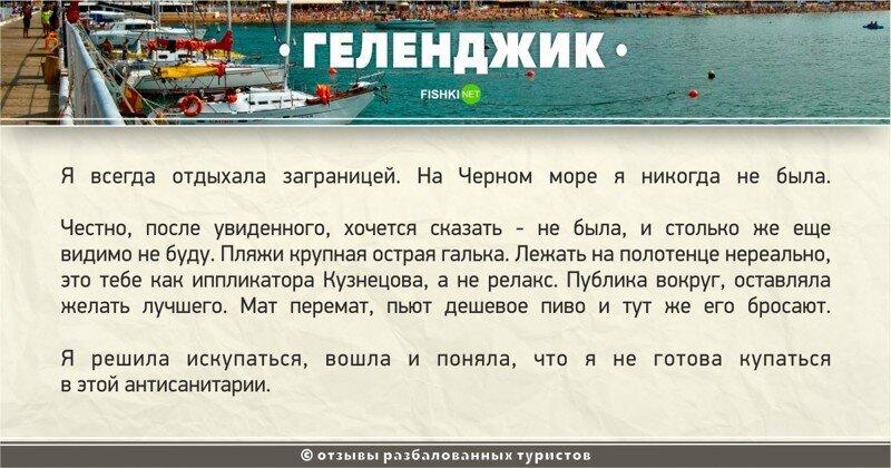 Все выключено: отзывы разбалованных туристов о курортах Черноморского побережья