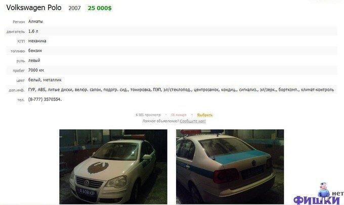 Стеб на сайте продажи машин (5 скринов)
