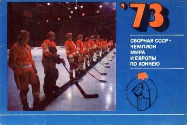 Сборная СССР 1973