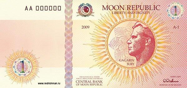 Деньги Лунной республики (7 фото)