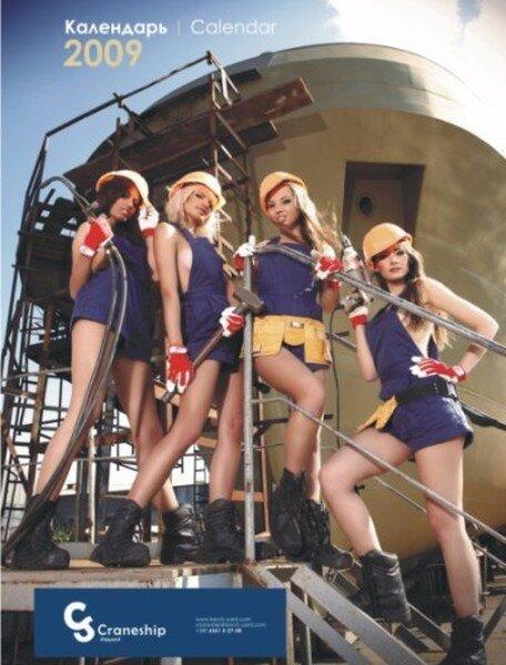 Календарь с девушками-работягами (13 фото)