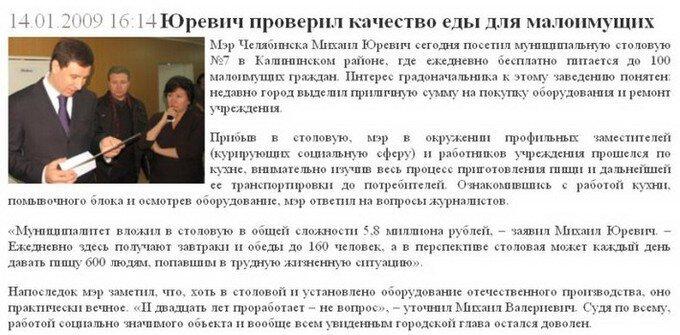Отжиг мэра Челябинска (2 картинки)