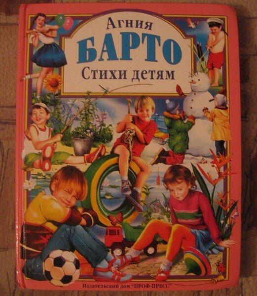 Эротика в детской книжке (6 фото)