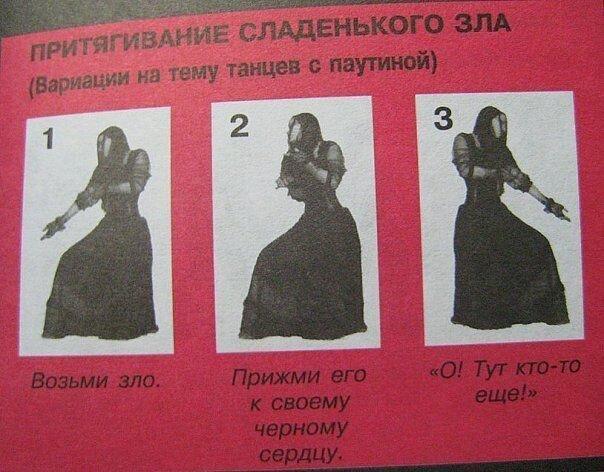 Как танцевать готические танцы (16 картинок)