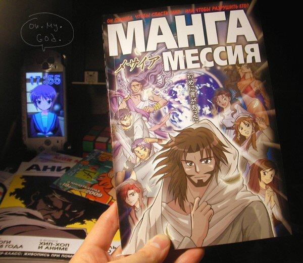 Манга про Иисуса (6 фото)