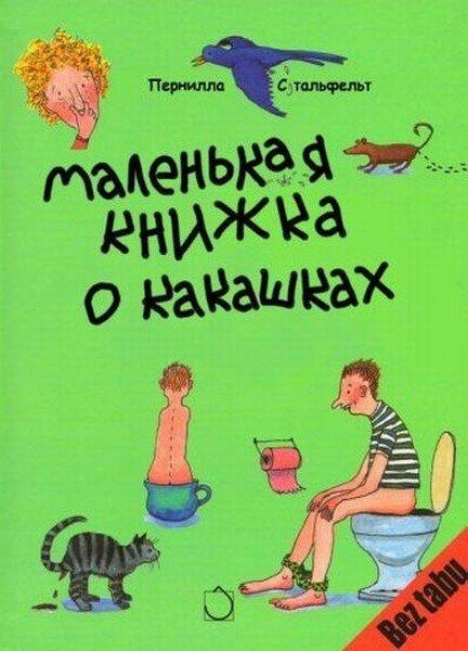 Маленькая книжка о какашках (9 сканов)