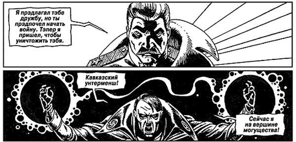 Комикс про Гитлера и Сталина (12 фото)