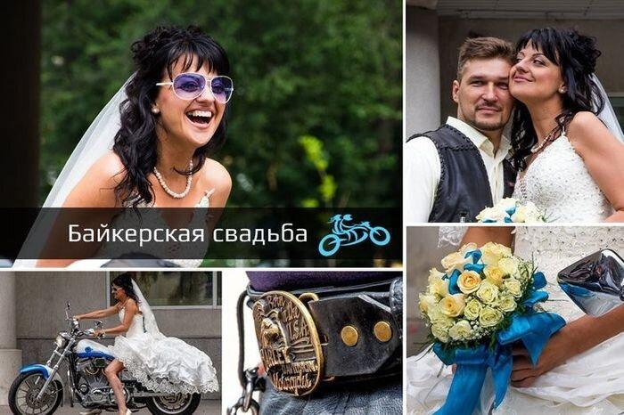 Байкерская свадьба (47 фото)